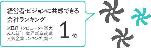 風通しの良い職場ランキング ※エン・ジャパン運営「カイシャの評判」調べ 6位