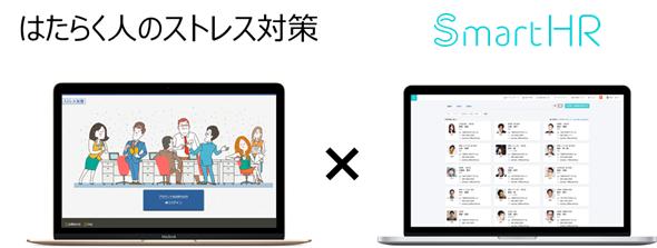 SmartHR_renkei