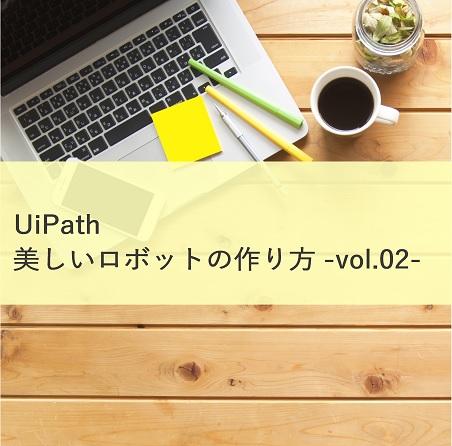 【UiPath 開発者向け】美しいロボットの作り方  vol.02