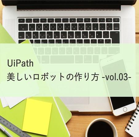 【UiPath 開発者向け】美しいロボットの作り方vol.03