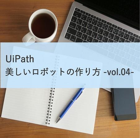 【UiPath 開発者向け】美しいロボットの作り方vol.04