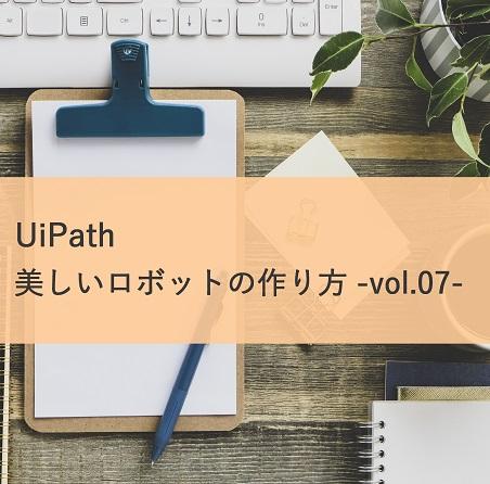 【UiPath 開発者向け】美しいロボットの作り方 -vol.7-