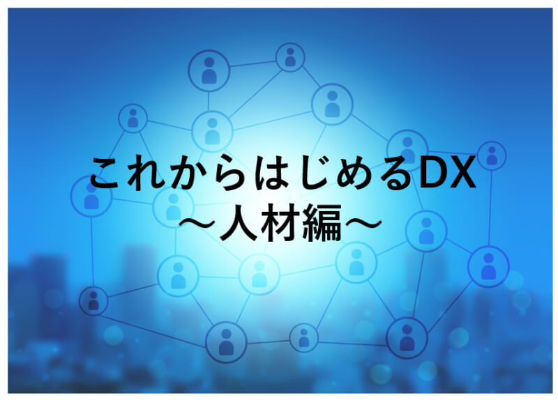 DX 導入 人材