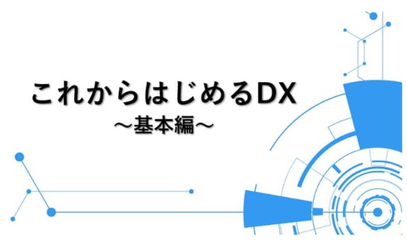 これからはじめるDX~基本編~