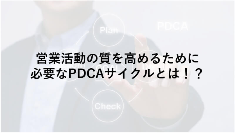 営業活動 PDCA