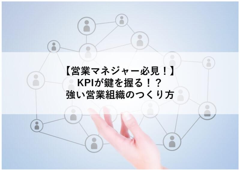 営業組織 KPI