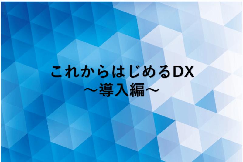 デジタルトランスフォーメーション DX 導入