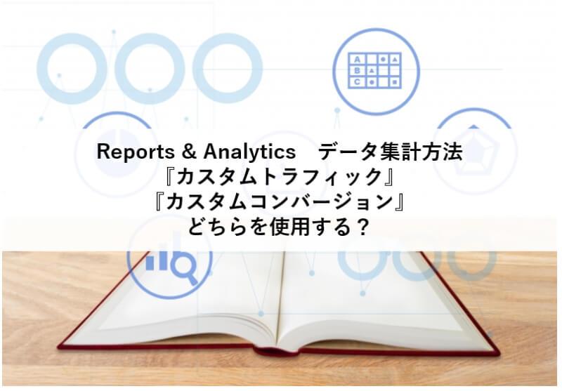Reports&Analytics