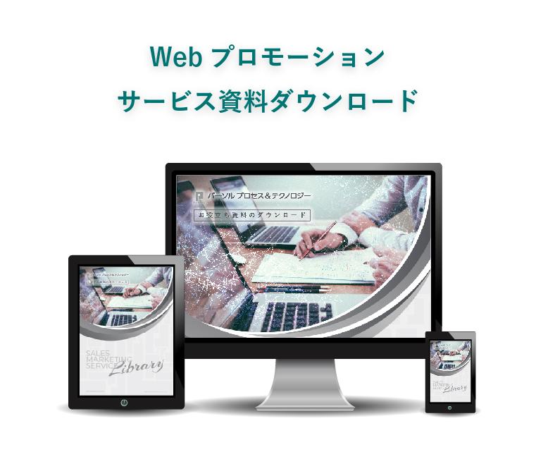 Webプロモーション サービス資料ダウンロード