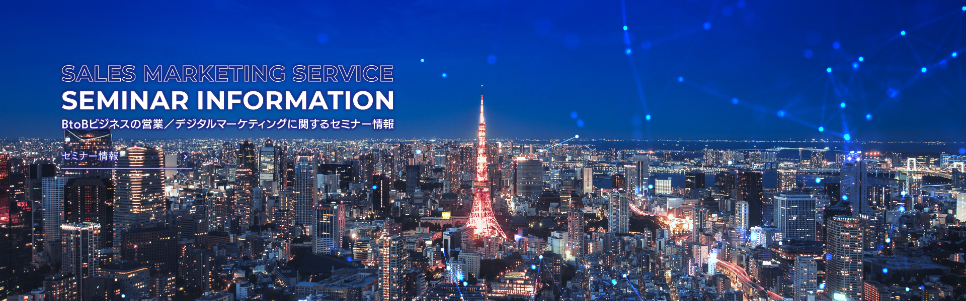 セミナー情報 | BtoBビジネスの営業/デジタルマーケティングに関するセミナー情報