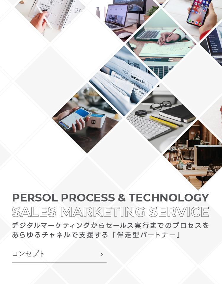 コンセプト|デジタルマーケティングからセールス実行までのプロセスをあらゆるチャネルで支援する「伴走型パートナー」