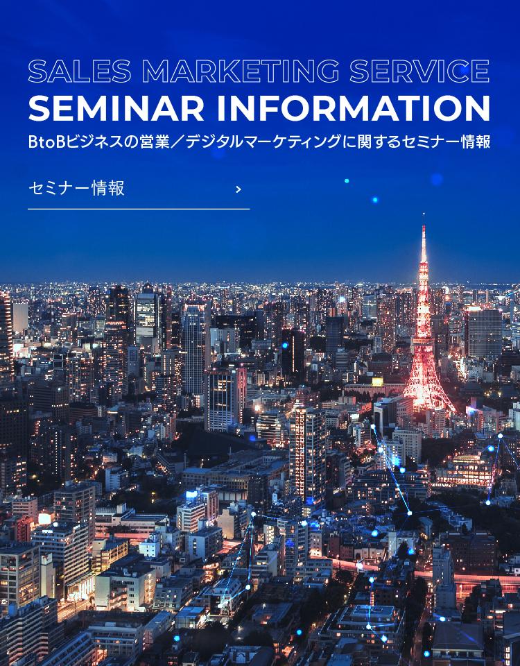 BtoBビジネスの営業/デジタルマーケティングに関するセミナー情報