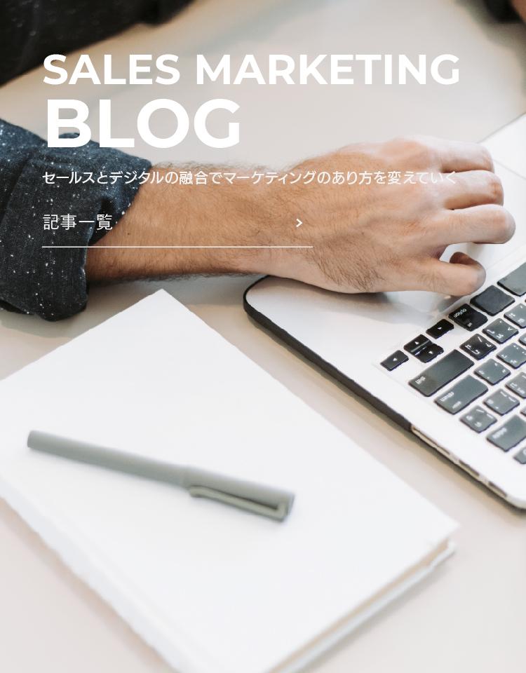 ブログ|セールスとデジタルの融合でマーケティングのあり方を変えていく